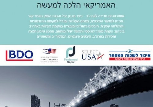 Invitation to a Roundtable: Opportunities in the U.S. Market, Best Practices, January 1, Tel Aviv